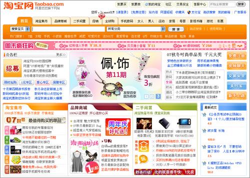 taobao tienda china